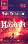Илион (2004)