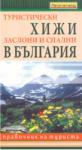Туристически хижи, заслони и спални в България (2005)