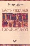Власт и убеждение в късната античност (2004)