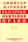 Българско обичайно право (1995)