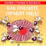 Как пчелите правят мед? (2006)