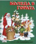 Коледа в гората (2007)