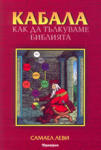 Кабала - как да тълкуваме Библията (2003)