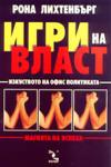 Игри на власт (2002)