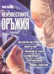 Неизвестните оръжия (2003)