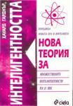 Нова теория за интелигентността (2004)