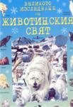 Великото изследване на животинския свят (2005)
