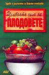 Целебната сила на плодовете (2002)