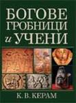 Богове, гробници и учени (2006)