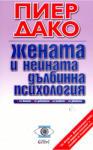 Жената и нейната дълбинна психология (2006)