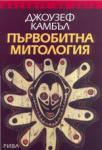 Първобитна митология (2003)