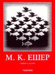 М. К. Ешер - графика и рисунки (2001)