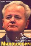 Милошевич (2003)