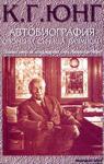К. Г. Юнг - Автобиография - спомени, сънища, размисли (1994)