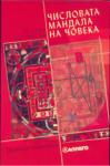 Числовата мандала на човека: приложна нумерология (2006)