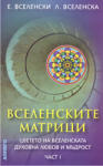 Вселенските матрици: цветето на вселенската духовна любов и мъдрост - част 1 (2004)