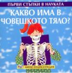 Какво има в човешкото тяло? (2006)