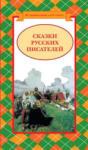 Сказки русских писателей (2008)