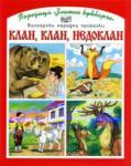 Клан, клан, недоклан (ISBN: 9789546251084)