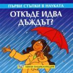 Откъде идва дъждът? (2006)
