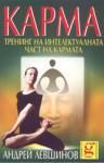 Карма: тренинг на интелектуалната част на кармата (2005)