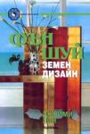 Фън Шуй Земен дизайн (1999)