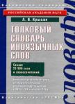 Толковый словарь иноязычных слов (2008)