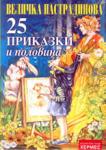 25 Приказки и половина (2004)