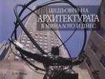 Шедьоври на архитектурата в миналото и днес (2007)
