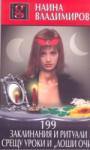 199 заклинания и ритуали срещу уроки и лоши очи (2005)