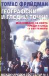 Географски и гледни точки: изследване на света преди и след 11 септември (2004)