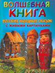 Волшебная книга русских народных сказок с живыми картинками (2006)