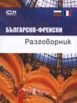 Българско-френски разговорник (2007)