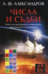 Числа и съдби: Ключ към разбиране на миналото, настоящето и бъдещето (2006)