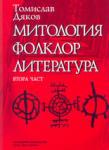 Митология, фолклор, литература (2003)