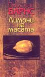 Лимони на масата (2004)