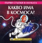 Какво има в Космоса? (2007)