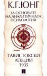 За основите на аналитичната психология (1995)