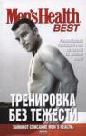 Тренировка без тежести (2007)
