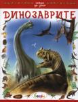 Динозаврите (2007)