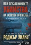 Най-сензационните убийства на всички времена и криминалистиката (2007)