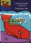 Бебешка книжка с пискалка: Големият кит (2007)