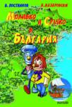 Приключенията на Моливко и Сръчко в България (2007)