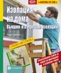 Изолация на дома (2007)