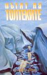Пътят на толтеките (2000)