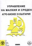 Управление на малкия и среден агро-бизнес в България (2007)