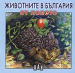Животните в България от полето (2007)