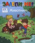 Залепи ме! Животните (2007)