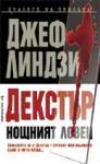 Декстър (2006)
