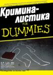 Криминалистика for Dummies (2004)